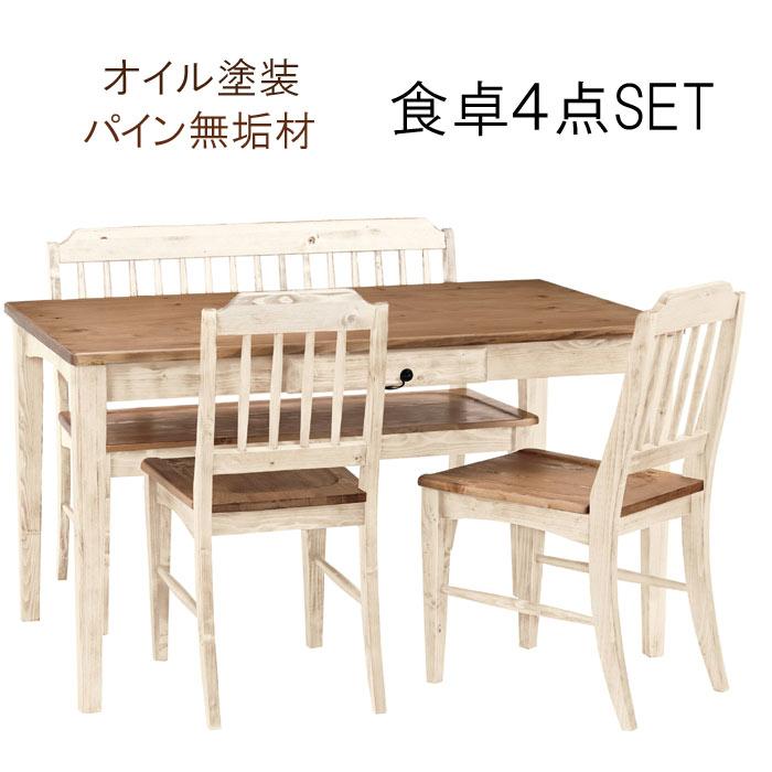 ダイニングテーブル4点セット 幅125cm テーブル×1、ベンチ×1、椅子×2 パイン無垢材 オイル塗装 ナチュラル ホワイト 引出し付き 送料無料食卓セット ダイニングセット