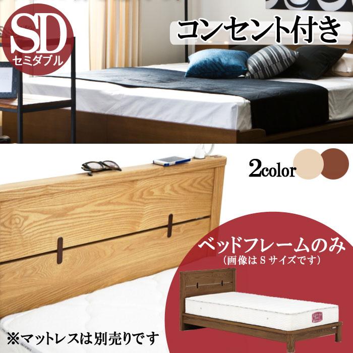 セミダブル ベッドフレームのみ コンセント 棚 すのこ ナチュラル ブラウン ベットフレーム 北欧 モダン デザイン 選べれる 寝具 寝室 睡眠 くつろぎ 眠る 寝る  GOK