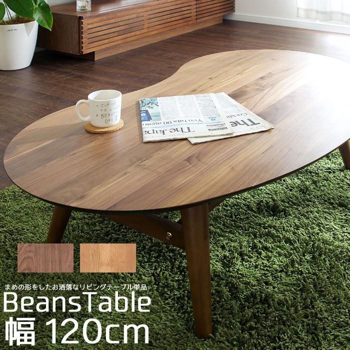 ビーンズ型 リビングテーブル 幅120cm ウォールナット オーク 無垢材 まめ型 マメ型 【送料無料】テーブル センターテーブル リビングテーブル ローテブル カジュアルテーブル