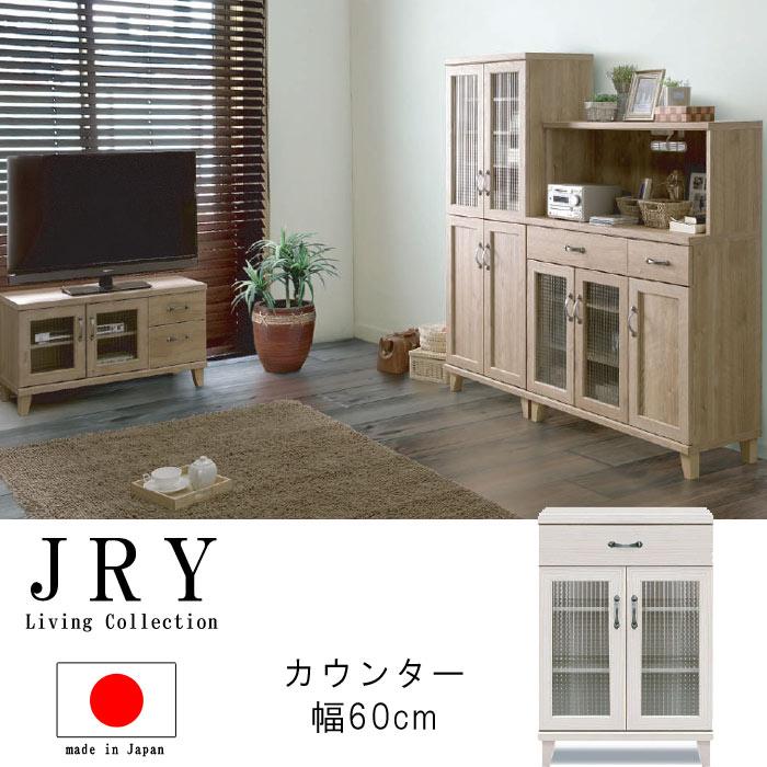 カウンター 幅60cm 高さ87cm ブラウン BR ホワイト WH 日本製 国産 キッチンカウンター リビングボード サイドボード キャビネット リビング収納 リビングやキッチンに キッチン収納 モダン 北欧 シンプル カントリー 送料無料