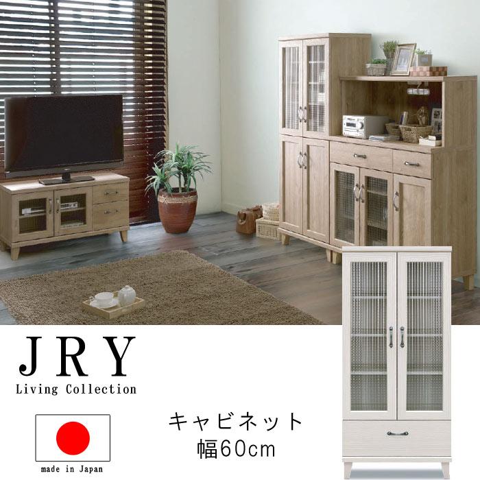 キャビネット 幅60cm 高さ128cm ブラウン BR ホワイト WH 日本製 国産 キッチン収納 リビングボード サイドボード キャビネット リビング収納 リビングやキッチンに キッチン収納 モダン 北欧 シンプル カントリー 送料無料