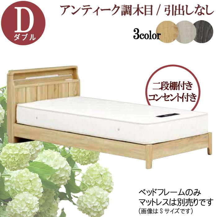 ダブル ベッドフレームのみ 引出しなし ナチュラル ライトグレー ブラック アンティーク調木目 二段棚 2口コンセント ベットフレーム 北欧 モダン デザイン 選べれる 寝具 寝室 睡眠 くつろぎ 眠る 寝る GOK