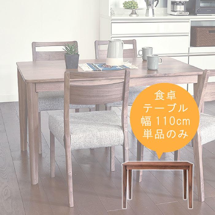 食卓テーブル ダイニングテーブル のみ 幅110cm ウォールナット無垢材 ウォルナット WN ブラウン ウレタン塗装 送料無料食卓テーブル ダイニングテーブル 食卓テーブル【QSM-220】【2D】