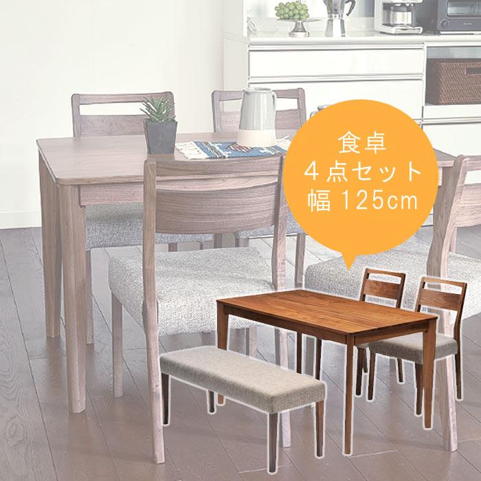 ダイニングセット 4点セット テーブル125cm×1 椅子×2 ベンチ×1 ウォールナット無垢材 ウォルナット WN ブラウン ウレタン塗装 送料無料ダイニングテーブルセット 食卓テーブルセット