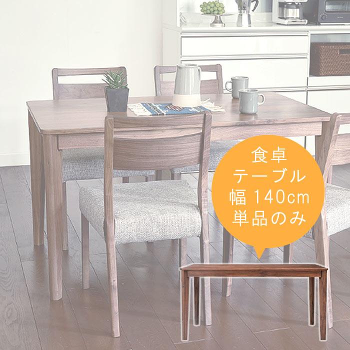 ダイニングテーブルのみ 幅140cm ウォールナット無垢材 ウォルナット WN ブラウン ウレタン塗装 送料無料ダイニングテーブル 食卓テーブル【QSM-240】