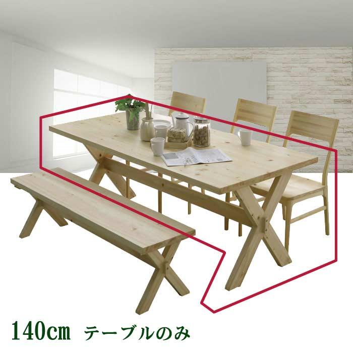 ダイニングテーブルのみ 幅140cm 国産ヒノキ ひのき テーブル ダイニング 食卓 机 天然ヒノキ材 セラウッド キッチン GOK