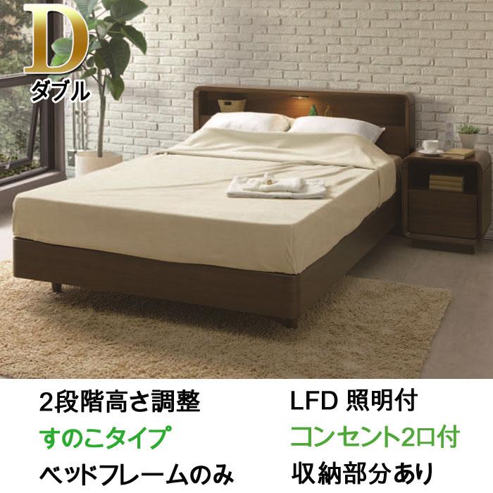 ダブル ベッドフレームのみ 幅147cm ウォールナット突板 MDF ミディアムブラウン LED照明 コンセント2口付 寝具 寝室 スノコ シンプル デザイン ベッド  GOK
