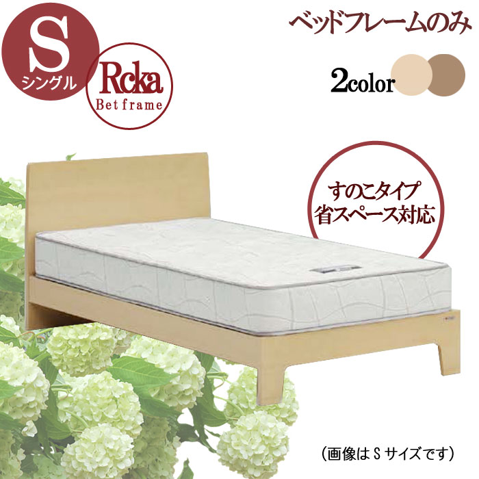 シングル ベッドフレームのみ すのこ 省スペース対応 引出しなし ナチュラル ブラウン ベットフレーム 北欧 モダン デザイン 選べれる 寝具 寝室 睡眠 くつろぎ 眠る 寝る GOK
