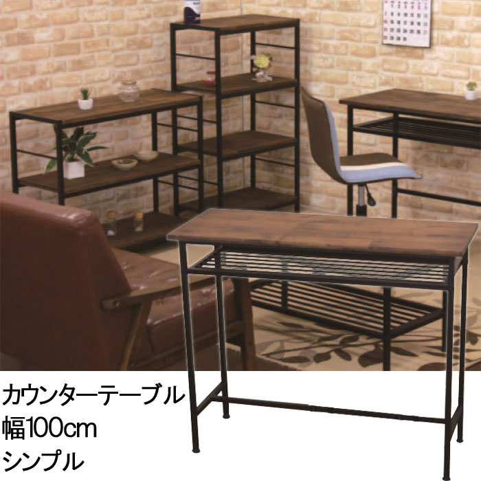 カウンターテーブル 幅100cm パイン材 ミッドセンチュリー カウンターデスク BARカウンターテーブル バーテーブル バーカウンター テーブル 机 ハイテーブル テーブルカウンター コーヒーカウンター シンプル かっこいい  送料無料 GMK-desk