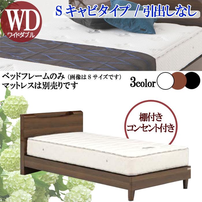 ワイドダブル ベッドフレームのみ Sキャビタイプ 引出しなし 2口コンセント 棚 ホワイト ブラウン ブラック ハイグロス塗装 ベットフレーム 北欧 モダン デザイン 選べれる 寝具 寝室 睡眠 くつろぎ 眠る 寝る GOK