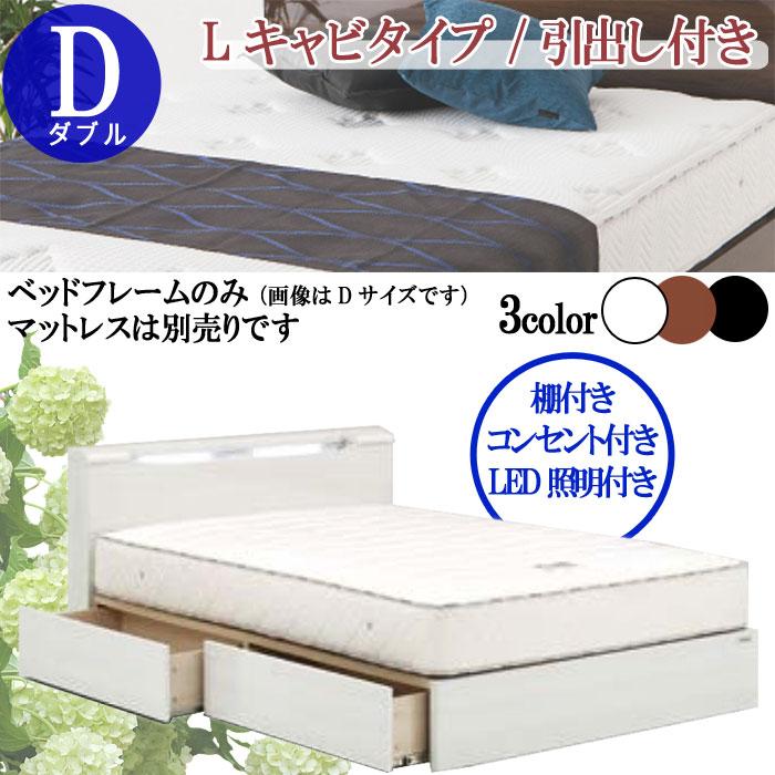 ダブル ベッドフレームのみ Lキャビタイプ 引出し付き LED照明 2口コンセント 棚 ホワイト ブラウン ブラック ハイグロス塗装 ベットフレーム 北欧 モダン デザイン 選べれる 寝具 寝室 睡眠 くつろぎ 眠る 寝る GOK