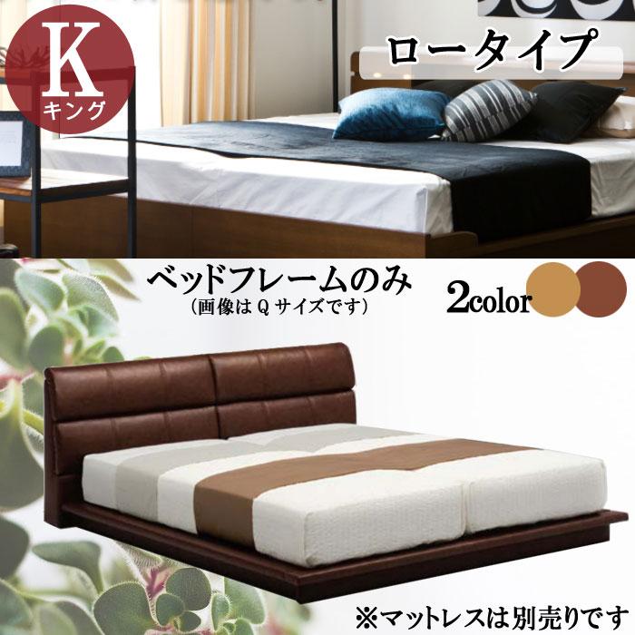 キング ベッドフレームのみ ロータイプ キャメル ブラウン 合皮 ウレタンフォーム ベットフレーム 北欧 モダン デザイン 選べれる 寝具 寝室 睡眠 くつろぎ 眠る 寝る GOK