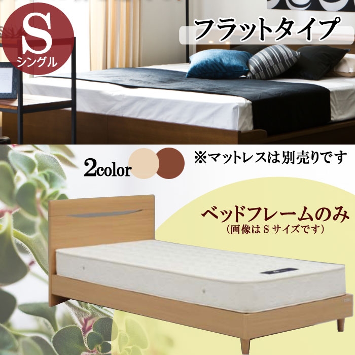 シングル ベッドフレームのみ フラットタイプ ナチュラル ダークブラウン ベットフレーム 北欧 モダン デザイン 選べれる 寝具 寝室 睡眠 くつろぎ 眠る 寝る  GOK