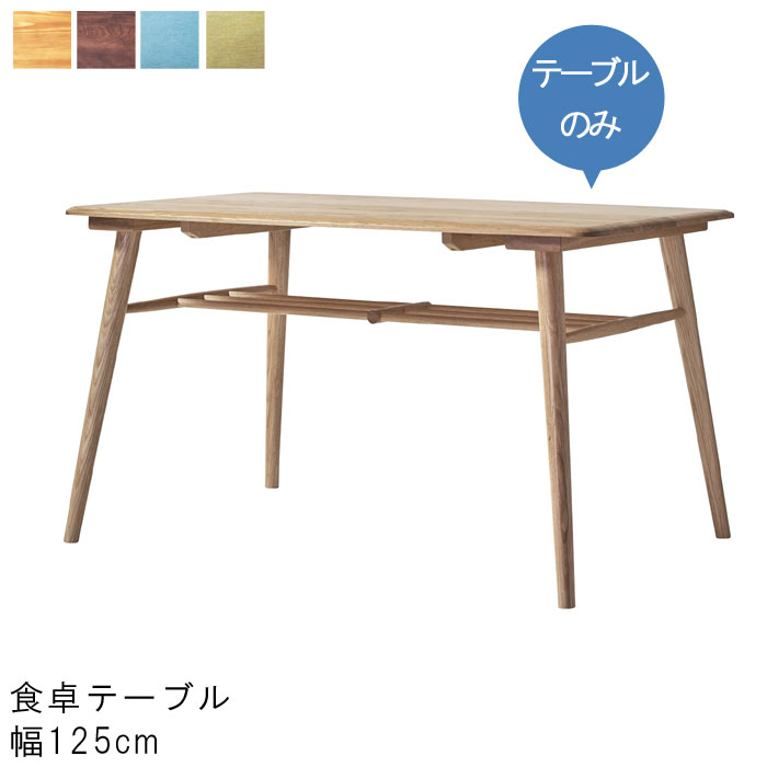食卓テーブル 幅125cm 高さ71cm オーク無垢材 オイル塗装 ナチュラル ブラウン 食卓テーブル ダイニングテーブル 食卓テーブル ダイニングテーブル 食卓テーブル 送料無料【QSM-240】【2D】