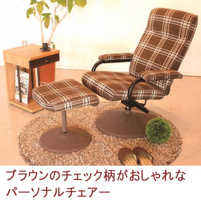 パーソナルチェア リクライニングチェアー 1人掛けソファー オットマン付き 無段階 椅子 いす コンパクト ソファ おしゃれ 送料無料 GMK-sofa