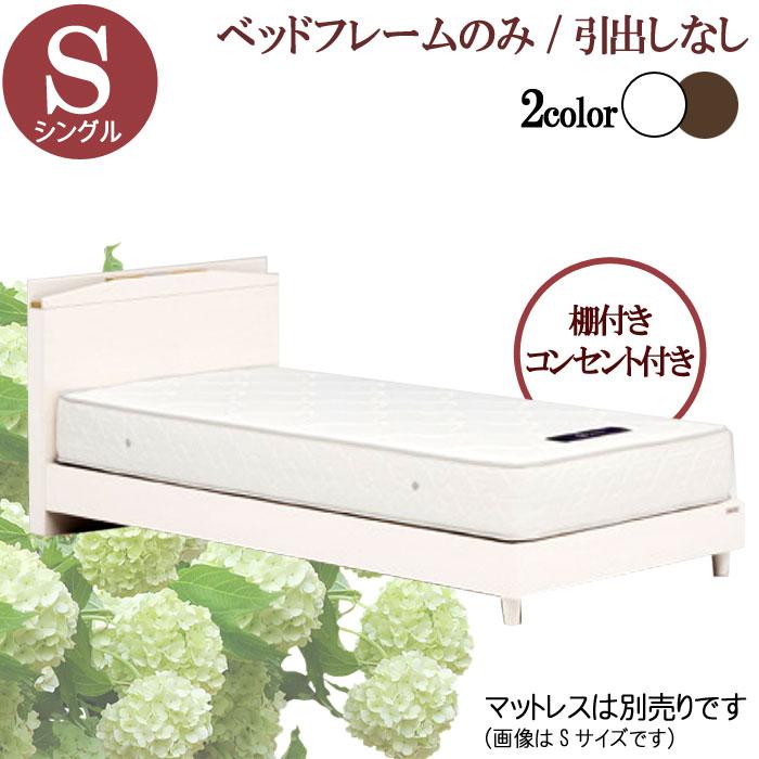 シングル ベッドフレームのみ 引出しなし ホワイト ダークブラウン 棚 2口コンセント ベットフレーム 北欧 モダン デザイン 選べれる 寝具 寝室 睡眠 くつろぎ 眠る 寝る GOK