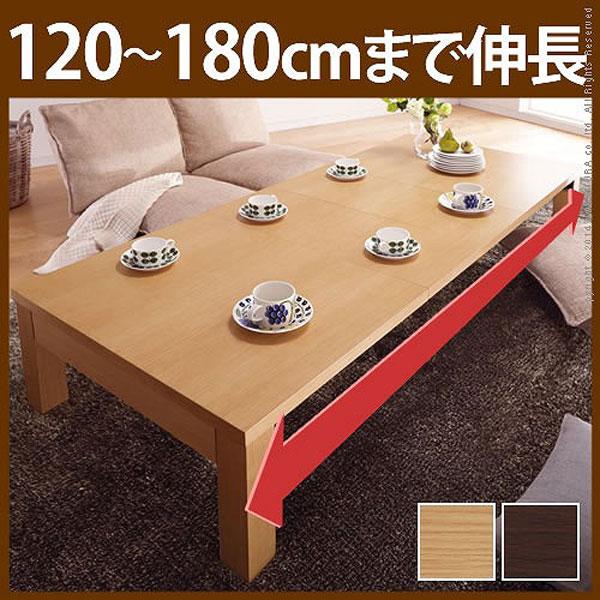 折れ脚 伸長式 テーブル180 幅120・150・最大180cm×奥行75cm 伸張式 伸縮テーブル 伸長テーブル 伸縮式 伸長式 PR1