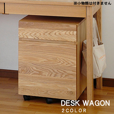 デスクワゴンのみ 木製デスクワゴン収納 タモ天然木 システム家具 ナチュラル ブラウン タモ デスク収納 袖机 引き出し 組み立て 組立 北欧風 おしゃれ シンプル 【QSM-180】【2D】
