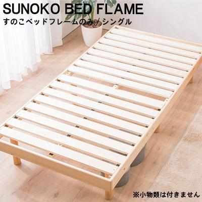 シングル ベッドフレーム のみ 天然木フレーム 高さ3段階調節ベッド ヘッドレスベッド ナチュアラル ウォルナット ホワイト 北欧 モダン カントリー デザイン 低いベッド すのこベッド シンプル 【QSM-140】【2D】