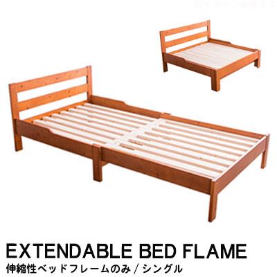 シングル ベッドフレーム のみ 伸長式ベッド 天然木パイン 無垢 シングルベッド すのこベッド 無段階で好みのサイズに 伸長ベッド すのこ 木製 伸張 伸縮 スノコ 省スペース ブラウン ホワイト 北欧 モダン カントリー デザイン 【QOG-60】【2D】