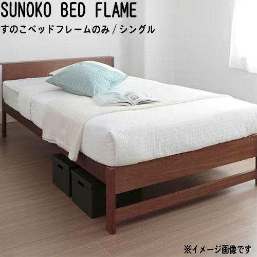 ベッドフレーム のみ シングルベッド ART-1980 小棚付きヘッドボードデザイン ウォールナット材【大型配送便 】 PR2 ベッド ベット BED 【QOG-60】【2D】