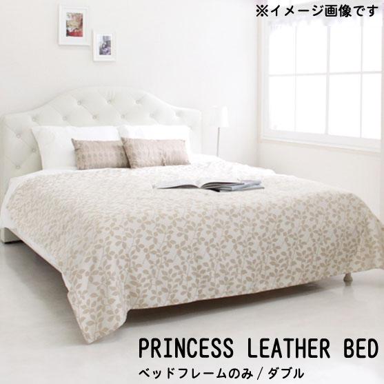 お姫様ベッド エレガンスな ダブル ベッド フレーム のみ レザーベッド【大型配送便 】すのこベッド PR2 高級ホテルの様なゴージャス感 ホワイト ブラック 白家具 ベッド ベット BED 【QOG-60】【2D】