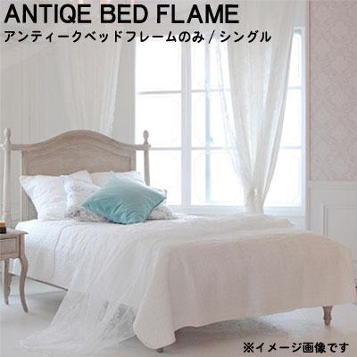 シングル ベッドフレームのみ 木製アンティークシャビーシックベッド すのこベッド アンティークベッド 姫ベッド プリンセスベッド カントリー デザイン かわいい ラグジュアリー おしゃれ 【QOG-60】