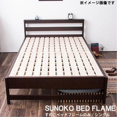 シングル ベッドフレーム のみ 北欧調すのこベッド シングルべッド タモ天然木棚付きヘッドボード 布団で使える スノコベッド ベッド 木製ベッド 北欧ベッド 北欧 モダン カントリー デザイン ナチュラル シンプル 【QOG-60】【2D】