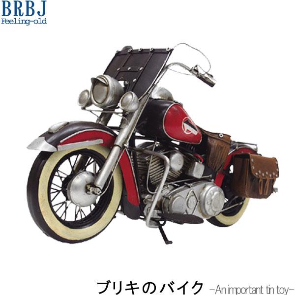 ブリキのバイクのみ 幅34cm 高さ24cm 小物 オブジェ レトロ アンティーク調 ディスプレイ 模型 ブリキ ビンテージ風 雑貨 インテリア かっこいい カッコいい カッコイイ 人気 【QSM-140】【2D】