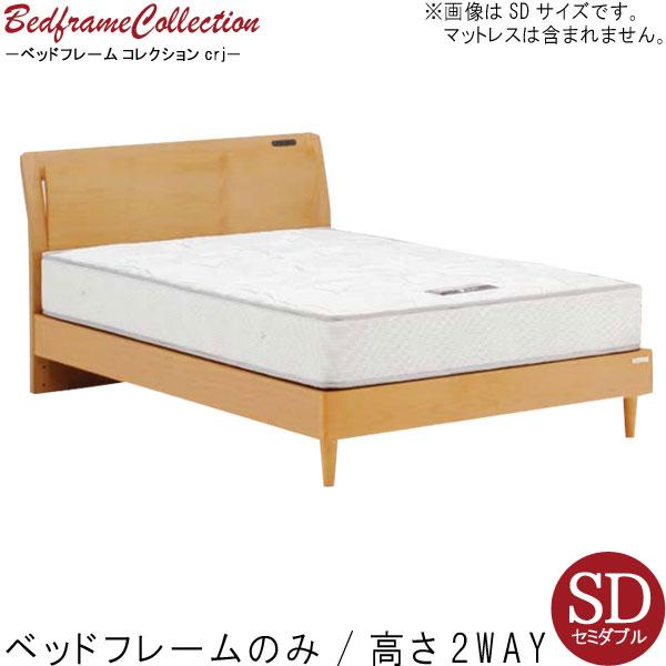 セミダブル ベッドフレームのみ アルダー 床面高調整可能 2way 小棚 2口コンセント 引出しなし ナチュラル ベットフレーム 北欧 モダン デザイン 選べれる 寝具 寝室 睡眠 くつろぎ 眠る 寝る GOK 【QOG-60】