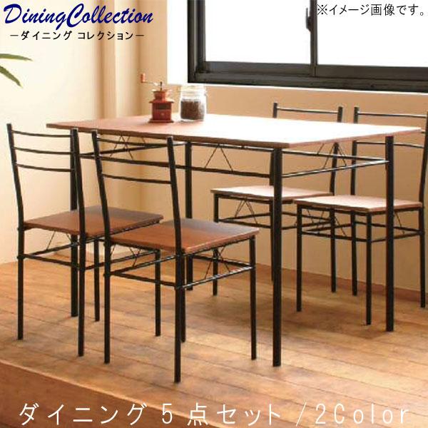 ダイニングテーブルセット 5点 テーブル幅120cm ブラウン ナチュラル テーブル1点 チェア4点 ダイニングテーブル 食事用 食卓 キッチンテーブル 食卓机 北欧 かわいいt002-m040-【QST-220】