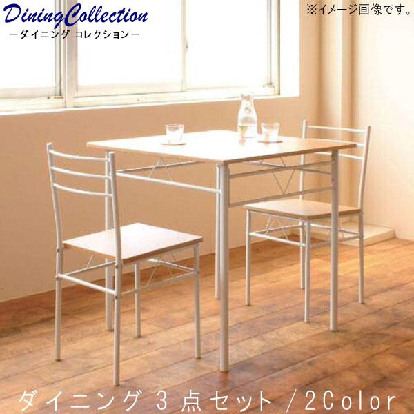 ダイニング3点セット テーブル幅75cm ブラウン ナチュラル テーブル1点 チェア2点 正方形 ダイニングテーブル 食事用 食卓 キッチンテーブル 食卓机 北欧 かわいいt002-m040-【QST-180】