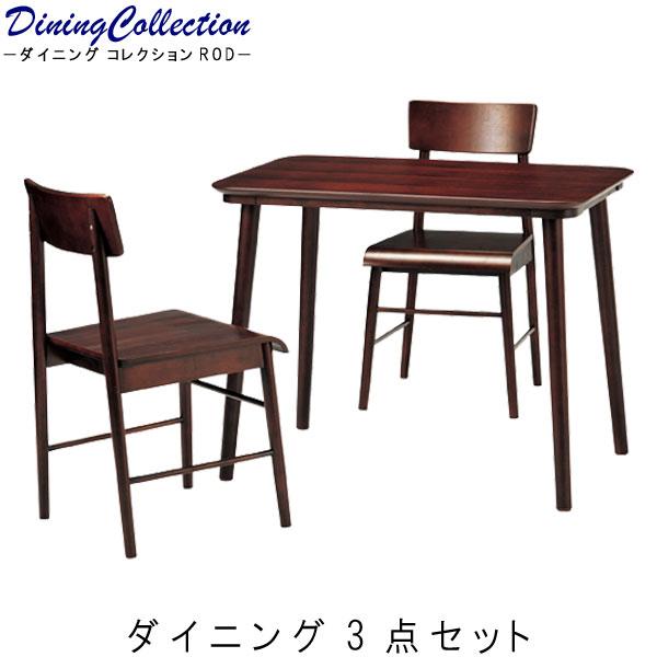 ダイニング3点セット テーブル幅90cm ダークブラウン テーブル1点 チェア2脚 長方形 ダイニングテーブル 食事用 食卓 キッチンテーブル 食卓机 シンプル 北欧t002-m040-【QST-260】