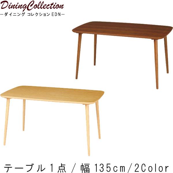 食卓テーブル ダイニングテーブル のみ 幅135cm ブラウン ナチュラル 天然木 ラバーウッド 食卓 食事用 キッチンテーブル かわいい シンプル 北欧t002-m040-【QST-260】