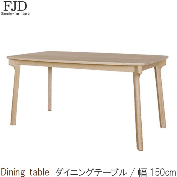 食卓テーブル ダイニングテーブル のみ 幅150cm 食卓テーブル 食事用テーブル 食事用 食卓 ナチュラル 北欧 モダン シンプル デザイン GYHC【QOG-20K】