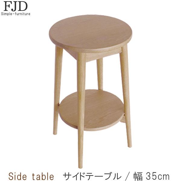 サイドテーブル のみ 直径35cm オーク材 テーブル リビングテーブル デザイナーズ 机 つくえ ツクエ ナチュラル 北欧 シンプル お洒落 おしゃれ オシャレ【QSM-160】