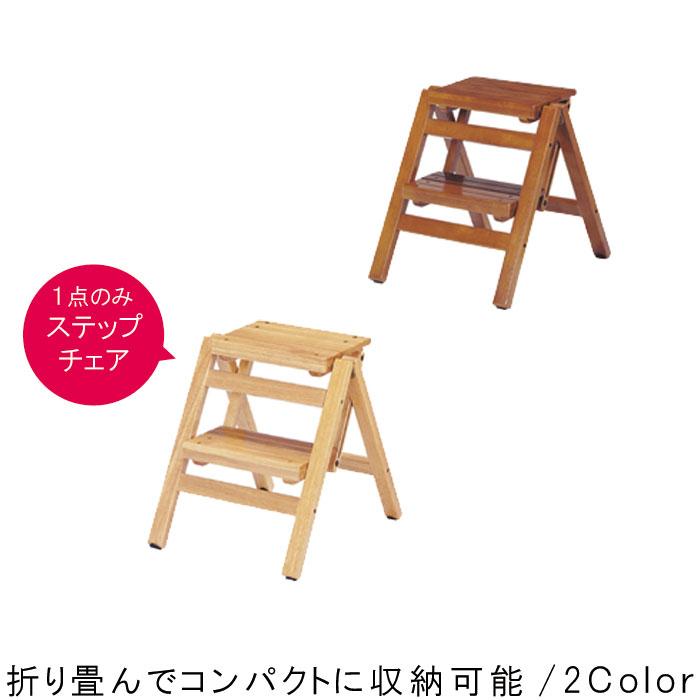 折り畳み式 2段チェア のみ 幅43cm 高さ46.5cm 小さな椅子 畳める椅子 ナチュラル ブラウン コンパクト 小さい椅子 シンプル 踏み台 子供用家具 北欧 モダン おしゃれ お洒落 かわいい カワイイ【限界価格】t002-m040-【QSM-140】
