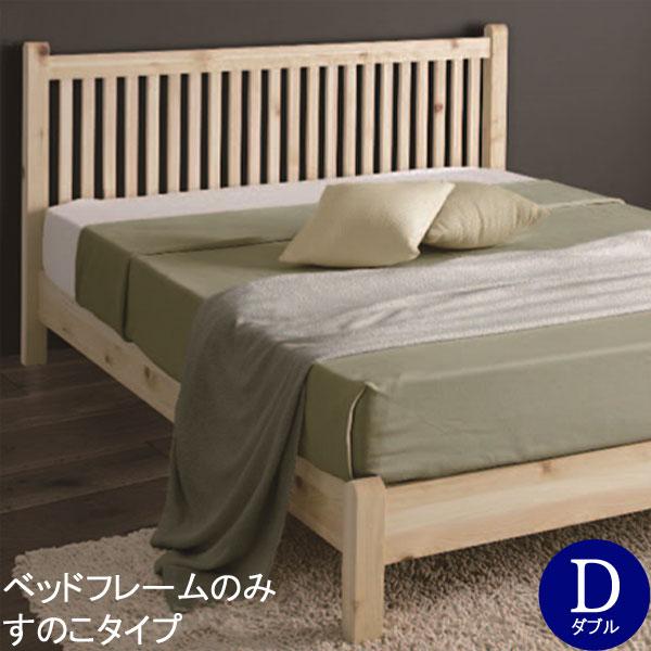 ダブル ベッドフレームのみ 幅147cm ヒノキ 無垢 ナチュラル 北欧 寝具 寝室 スノコ シンプル デザイン ベッド GOK 【QOG-60】