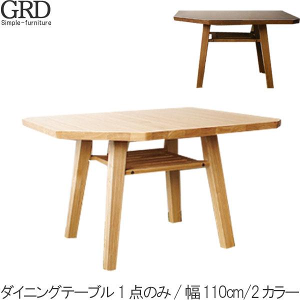 食卓テーブル ダイニングテーブル のみ 幅110cm ナチュラル ブラウン 食卓テーブル テーブル デザイナーズ 机 つくえ ツクエ モダン 北欧 シンプル おしゃれ オシャレ お洒落【QSM-20K】