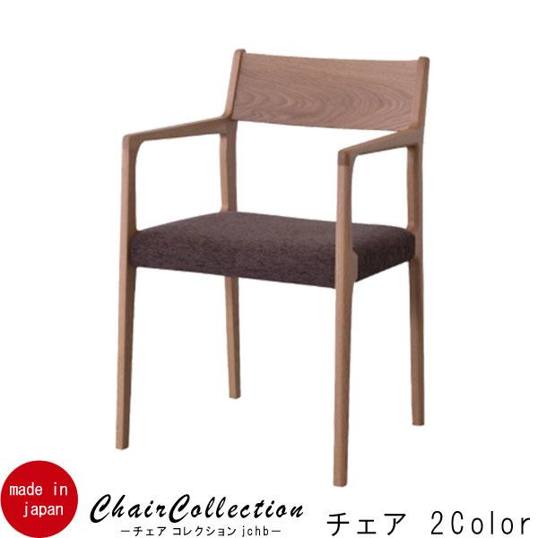 ダイニングチェア 幅50.5cm 日本製 オーク ウォールナット 椅子 チェア チェアー いす イス デザイナーズチェア デザイナーズ デザイン 北欧 おしゃれ オシャレ お洒落 m006- 【QSM-180】【2D】