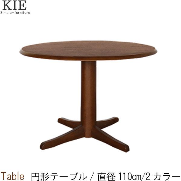 食卓テーブル ダイニングテーブル のみ 幅110cm ナチュラル ブラウン 丸型 円形テーブル 食卓テーブル 食事用テーブル 食事用 食卓 ナチュラル 北欧 モダン シンプル デザイン 【QST-20K】