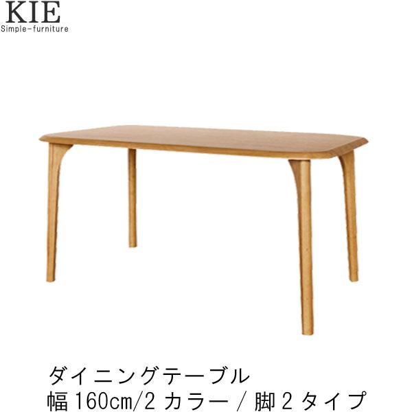 食卓テーブル ダイニングテーブル のみ 幅160cm ナチュラル ブラウン 長方形テーブル 食卓テーブル 食事用テーブル 食事用 食卓 ナチュラル 北欧 モダン シンプル デザイン GYHC【QOG-30K】