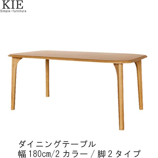 食卓テーブル ダイニングテーブル のみ 幅180cm ナチュラル ブラウン 長方形テーブル 食卓テーブル 食事用テーブル 食事用 食卓 ナチュラル 北欧 モダン シンプル デザイン GYHC 【QOG-30K】