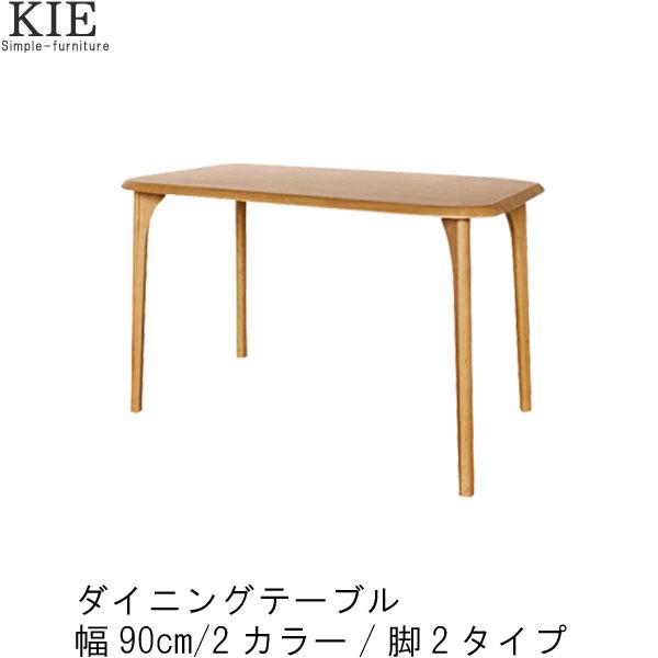 食卓テーブル ダイニングテーブル のみ 幅90cm ナチュラル ブラウン 長方形テーブル 食卓テーブル ダイニングテーブル 食卓テーブル 食事用テーブル 食事用 食卓 ナチュラル 北欧 モダン シンプル デザイン【QSM-240】