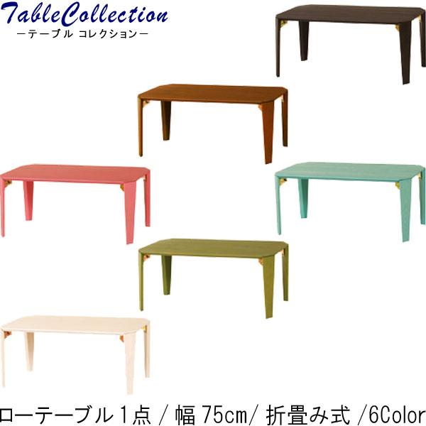 リビングテーブル 幅75cm 折り畳み ピンク グリーン ブラウン ライトブルー ホワイト ブラック テーブル センターテーブル ローテブル シンプルテーブル ちゃぶ台 座卓 コンパクト 小さい おしゃれ シンプル 【限界価格】t002-m040-【QSM-160】