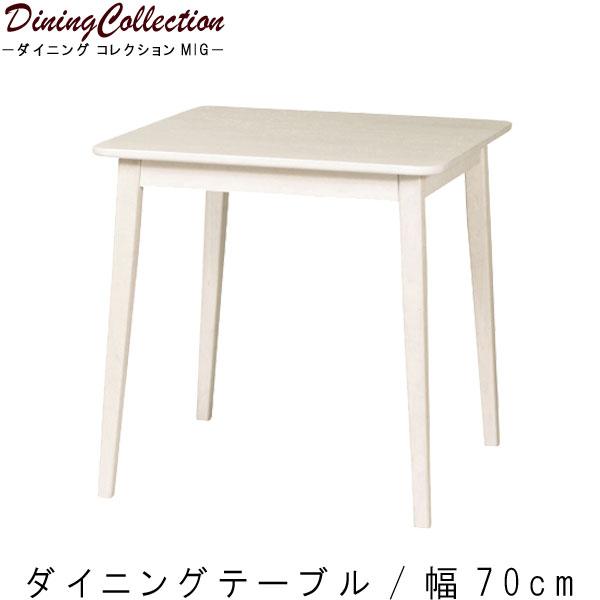 テーブル 1点のみ 幅70cm ホワイト 天然木 ラバーウッド 食卓テーブル ダイニングテーブル 食卓 カントリー アンティーク調 かわいい シンプル 北欧 おしゃれ お洒落 オシャレt002-m040-【QST-180】