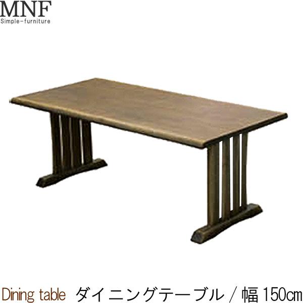 食卓テーブル ダイニングテーブル のみ 幅150cm ブラウン 長方形テーブル 食卓テーブル 食事用テーブル 食事用 食卓 ナチュラル 北欧 モダン シンプル デザインGYHC 【QOG-30K】