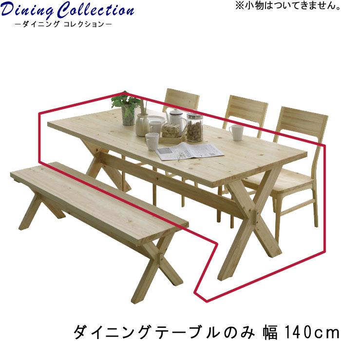 ダイニングテーブルのみ 幅140cm 国産ヒノキ ひのき テーブル ダイニング 食卓 机 天然ヒノキ材 セラウッド キッチン GOK 【QOG-60】