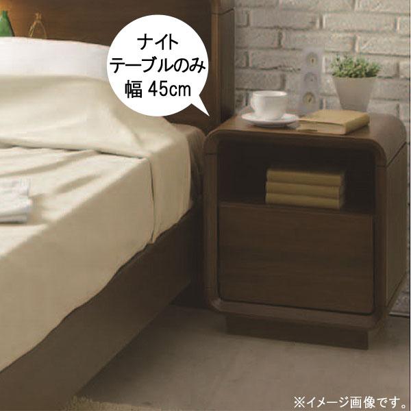 ナイトテーブル 幅45cm ウォールナット突板 MDF ミディアムブラウン サイドボード チェスト 寝室 シンプル デザイン 送料無料 GMK-lt【QSM-160】【2D】