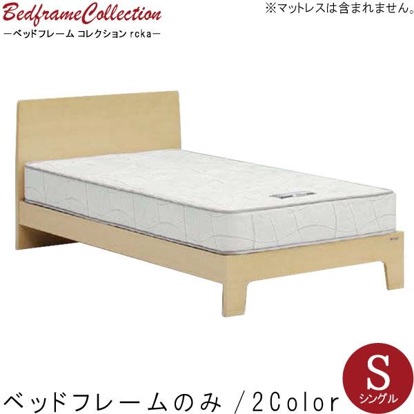 シングル ベッドフレームのみ すのこ 省スペース対応 引出しなし ナチュラル ブラウン ベットフレーム 北欧 モダン デザイン 選べれる 寝具 寝室 睡眠 くつろぎ 眠る 寝る GOK 【QOG-60】